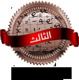 الثالث في مسابقة التميز بالرياضيات - ربيع 2012